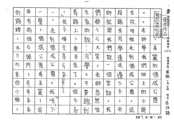 101W3207吳沛穎 (1)