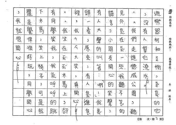 101W3207吳沛穎 (2)