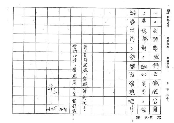 101W3207吳沛穎 (3)