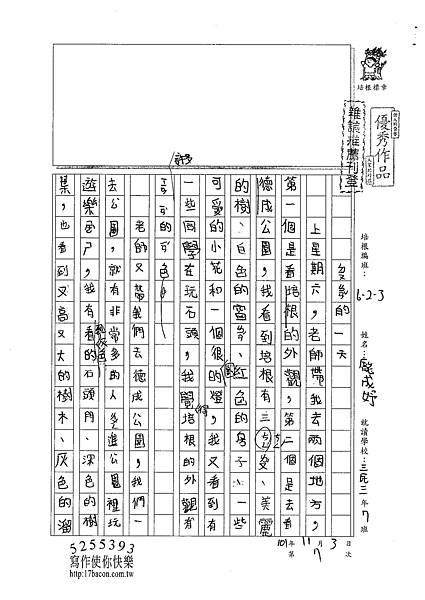 101W3207龐成妤 (1)