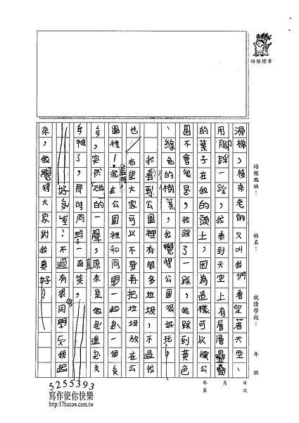 101W3207龐成妤 (2)