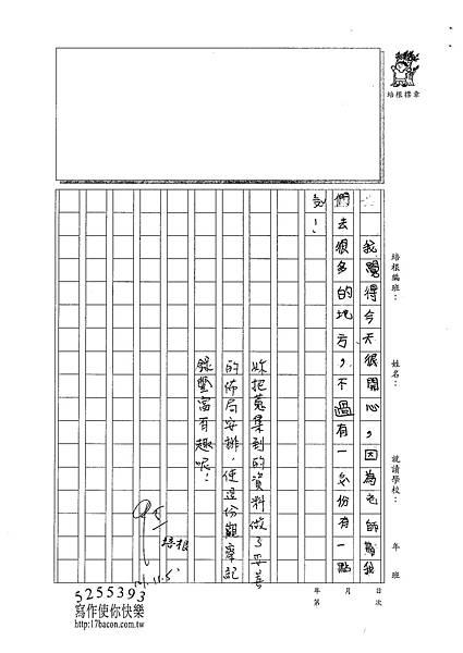 101W3207龐成妤 (3)