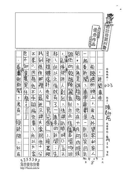 101W3208陳妍希 (1)