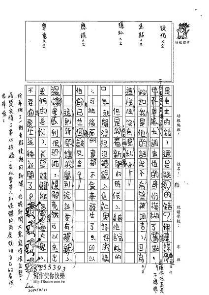 101W3208陳妍希 (2)