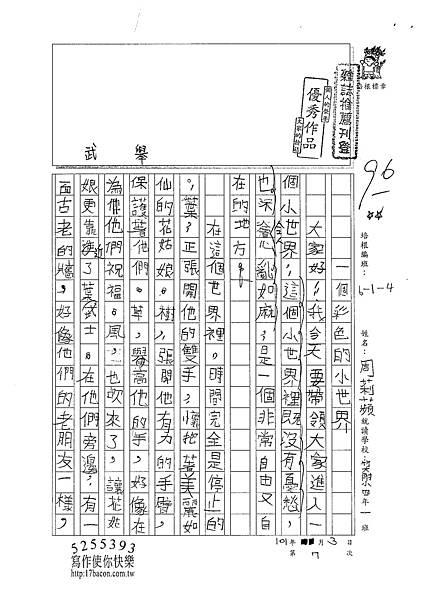 101W4207周莉蘋 (1)