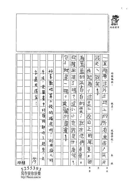 101W4207周莉蘋 (2)