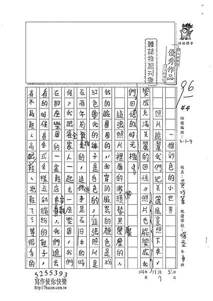 101W4207黃巧蓁 (1)