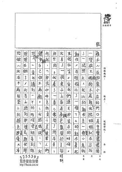 101W4207黃巧蓁 (2)