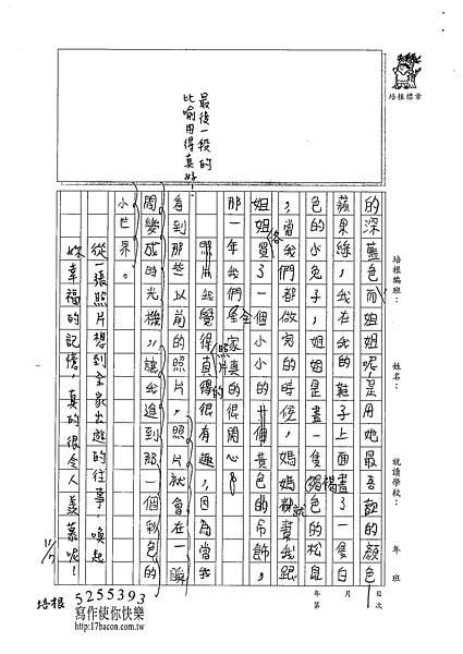 101W4207黃巧蓁 (3)