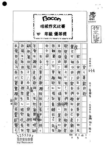 101W4205吳庠沐 (1)
