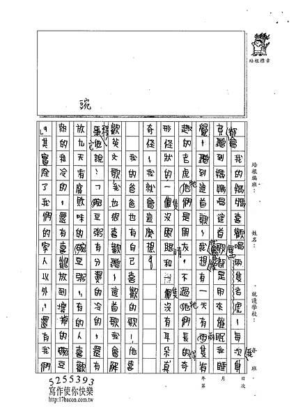 101W4205吳庠沐 (2)