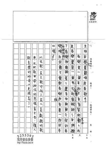 101W4205吳庠沐 (3)