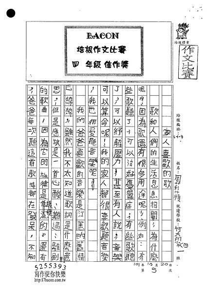 101W4205周莉蘋 (1)