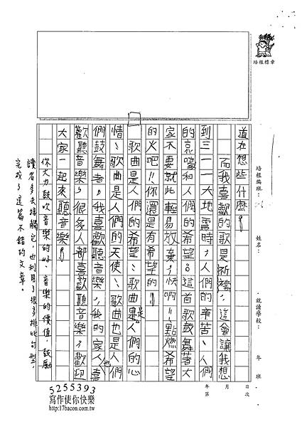 101W4205周莉蘋 (2)