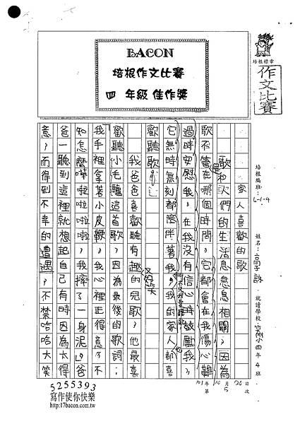 101W4205高子詠 (1)