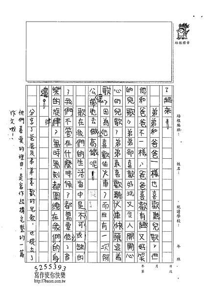 101W4205高子詠 (2)
