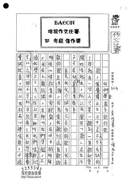 101W4205黃巧蓁 (1)