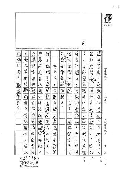 101W4205黃巧蓁 (2)