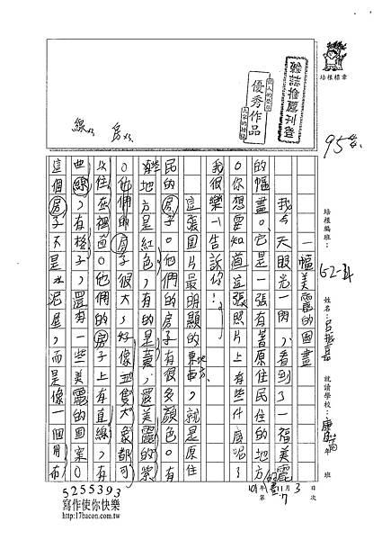 101W4207呂振嘉 (1)