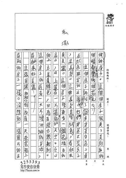 101W4207呂振嘉 (2)