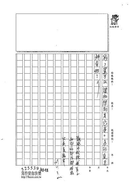 101W4207呂振嘉 (3)