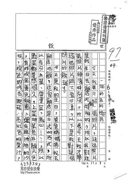 101W4207李亞綸 (1)