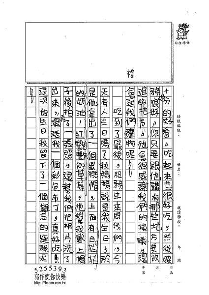 101W4207李亞綸 (2)