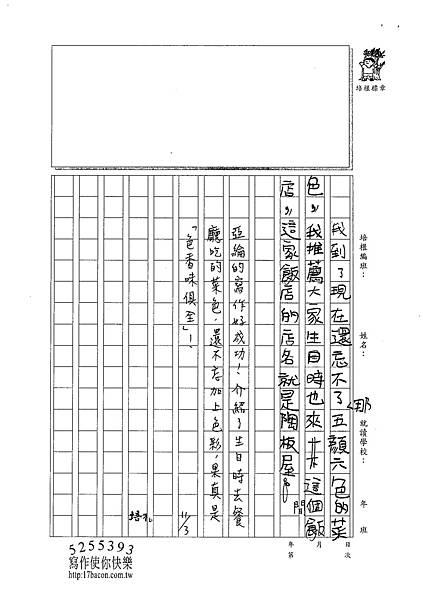 101W4207李亞綸 (3)