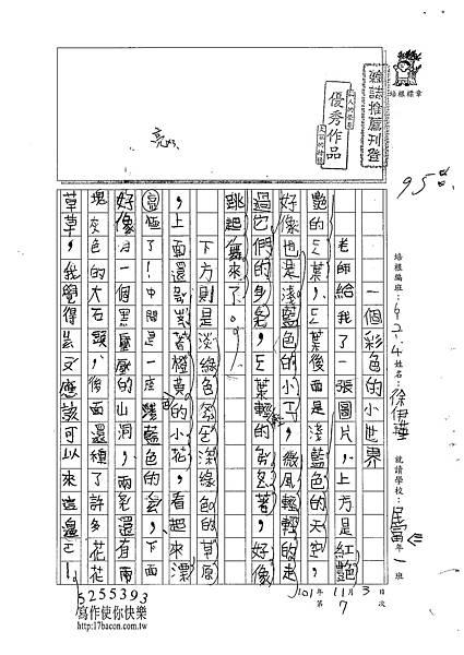 101W4207徐伊瑾 (1)