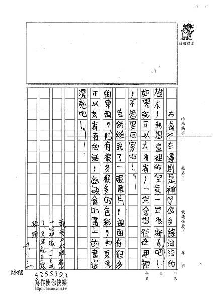 101W4207徐伊瑾 (2)