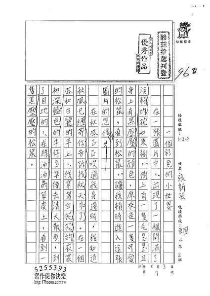 101W4207張新芸 (1)
