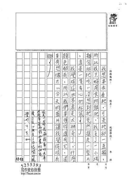 101W4207張新芸 (2)