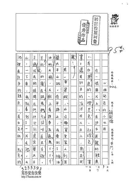 101W4207蔣宛儒 (1)