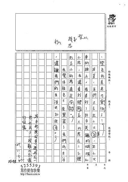 101W4207蔣宛儒 (2)