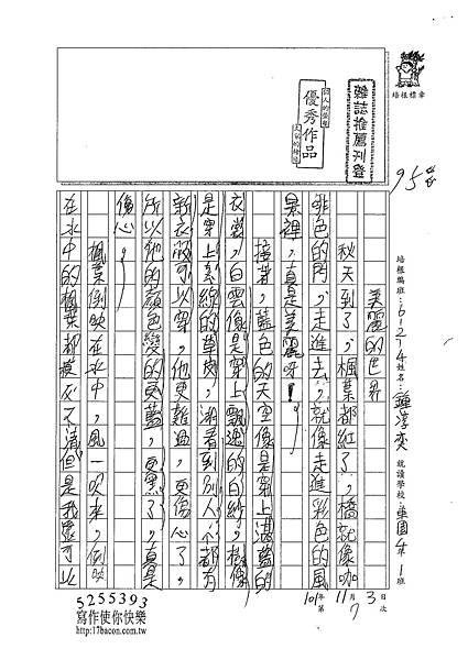 101W4207鍾淳奕 (1)
