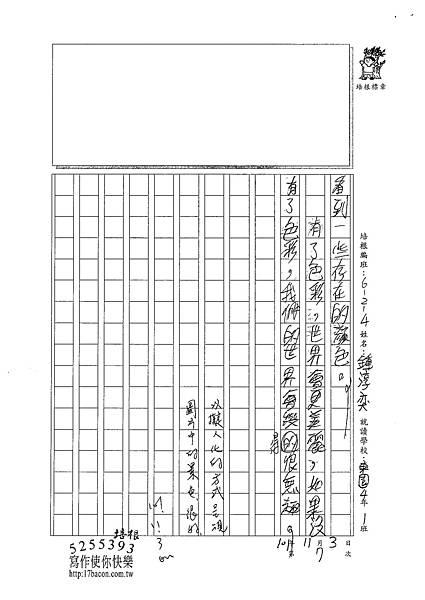101W4207鍾淳奕 (2)