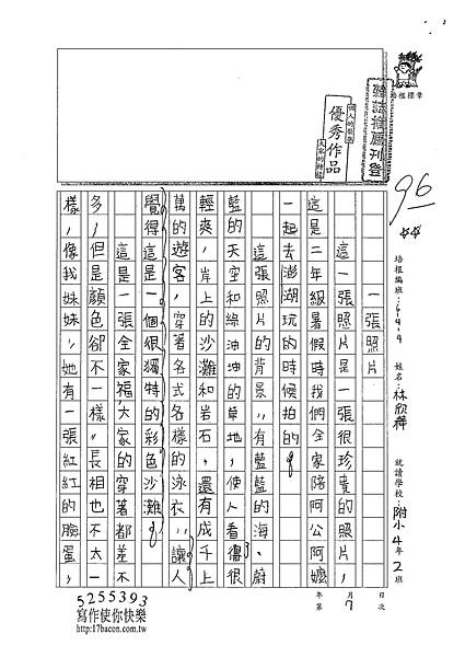 101W4207林欣樺 (1)