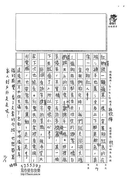 101W4207林欣樺 (2)