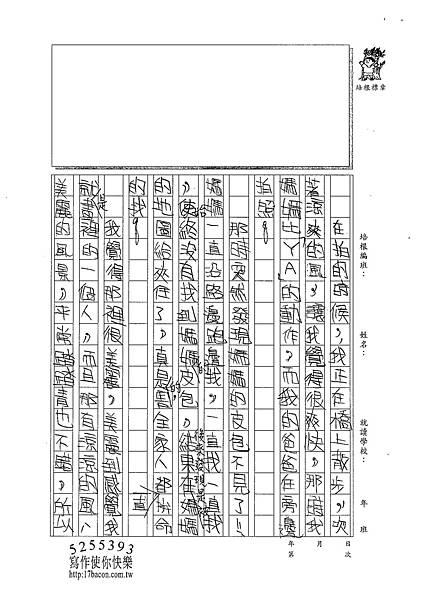 101W4207張維中 (2)