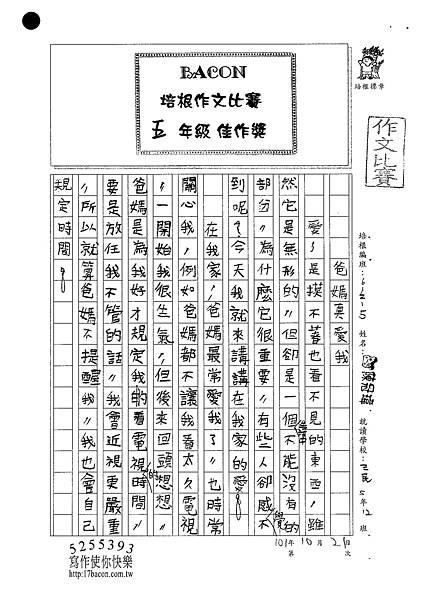 101W5205陳冠瑋 (1)
