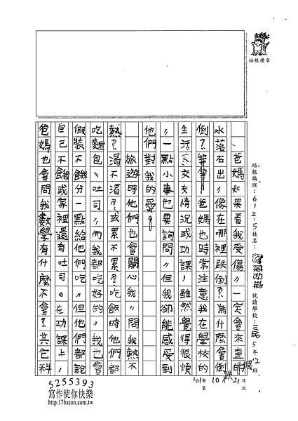 101W5205陳冠瑋 (2)