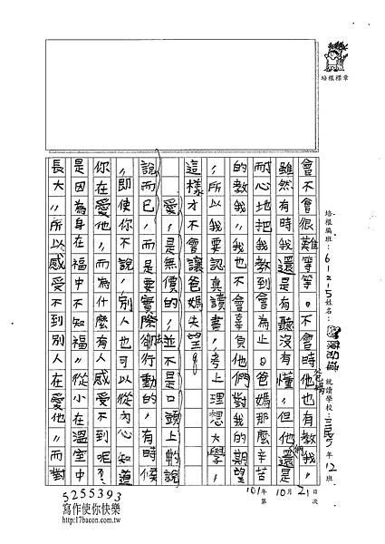 101W5205陳冠瑋 (3)