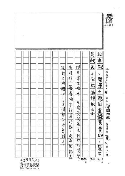101W5205陳冠瑋 (4)