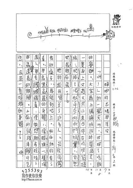 101W6208黃御鵬 (1)