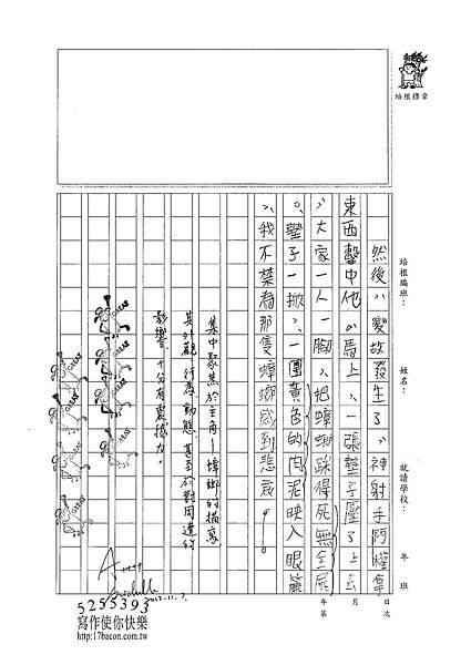 101W6208黃御鵬 (2)