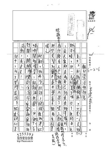 101W6207呂建霆 (1)