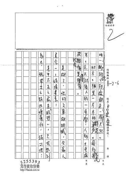 101W6207呂建霆 (2)