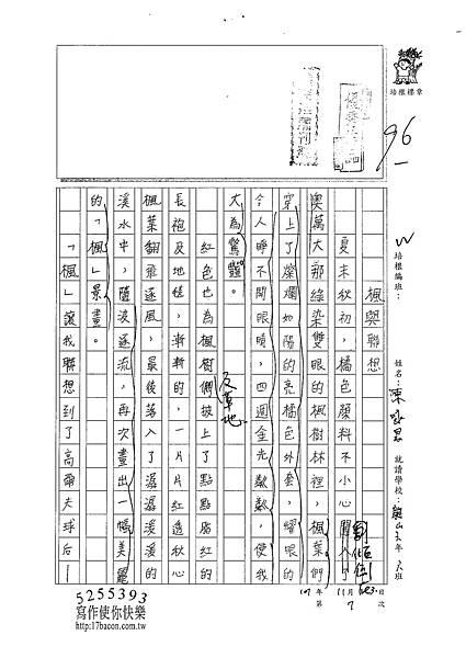 101W6207陳永恩 (1)
