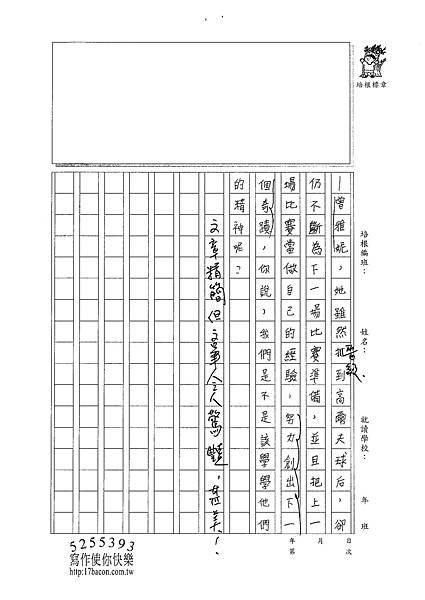 101W6207陳永恩 (2)