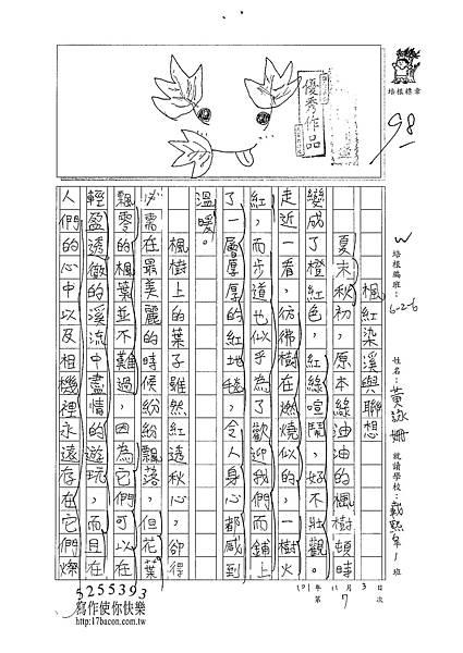 101W6207黃詠姍 (1)